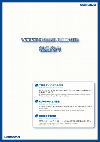 General Products Guide